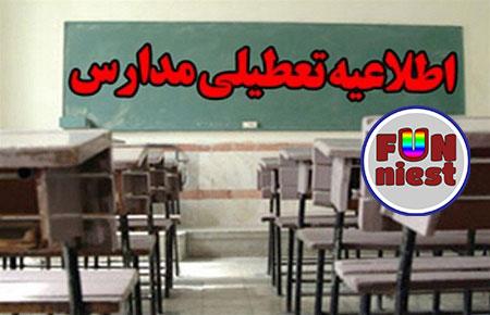 آیا فردا سه شنبه 5 دی 96 مدارس استان خوزستان تعطیل است؟