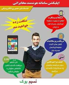 دانلود رایگان اپلیکیشن سامانه مخابرات همراه