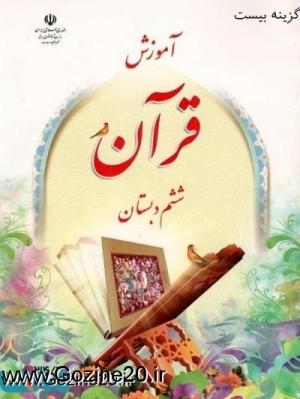 آزمون قرآن کلاس ششم دبستان | درس 5 و 6
