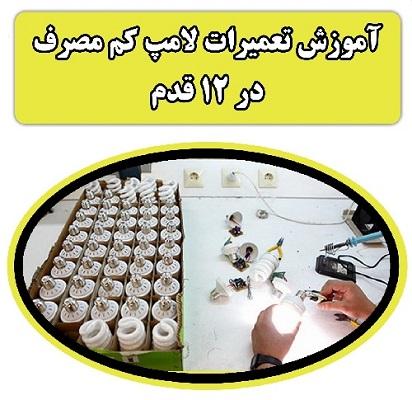 دانلود جزوه آموزش تعمیر لامپ کم مصرف