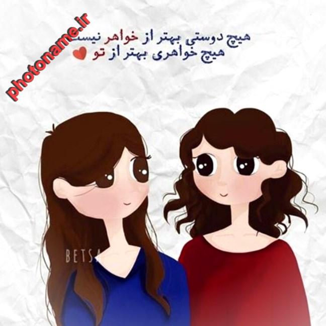 عکس پروفایل برای خواهرها