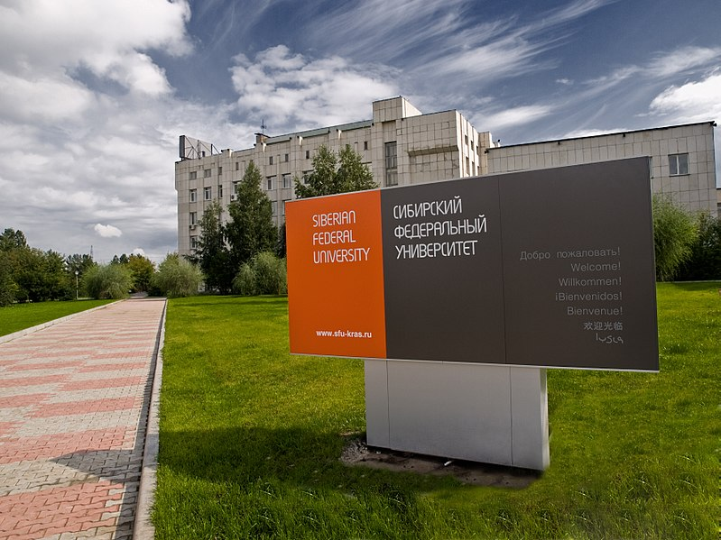 مرکز آموزش بین الملل دانشگاه فدرال سیبری  روسیه