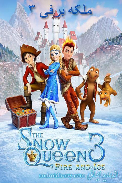 دانلود انیمیشن دوبله فارسی ملکه برفی 3 The Snow Queen 3 2016