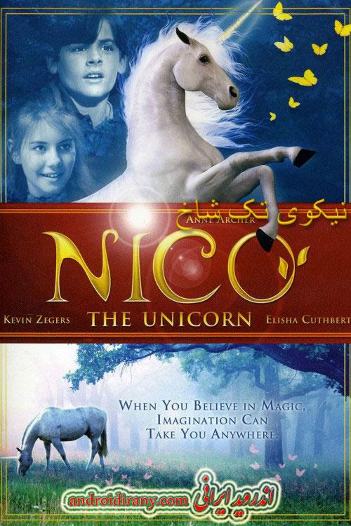 دانلود فیلم دوبله فارسی نیکوی تک شاخ Nico The Unicorn 1998