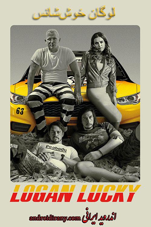 دانلود فیلم دوبله فارسی لوگان خوششانس Logan Lucky 2017