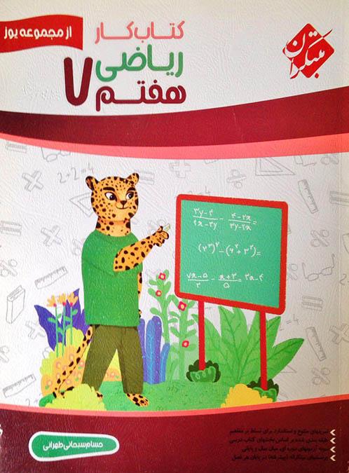 دانلود پاسخنامه کتاب رشادت ریاضی هفتم و هشتم