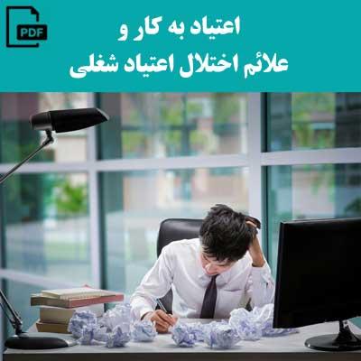فایل اعتیاد به کار و علائم اختلال اعتیاد شغلی