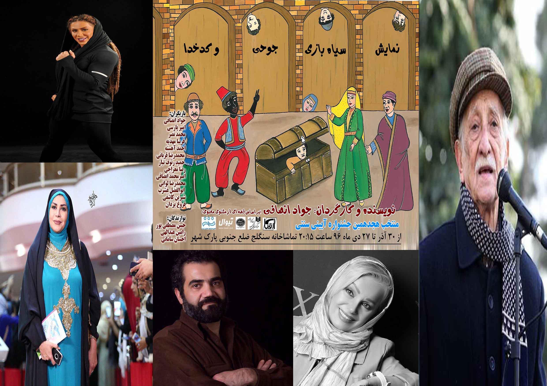 داریوش اسد زاده زنگ افتتاح نمایش « جوحی و کدخدا» را به صدا در می آورد