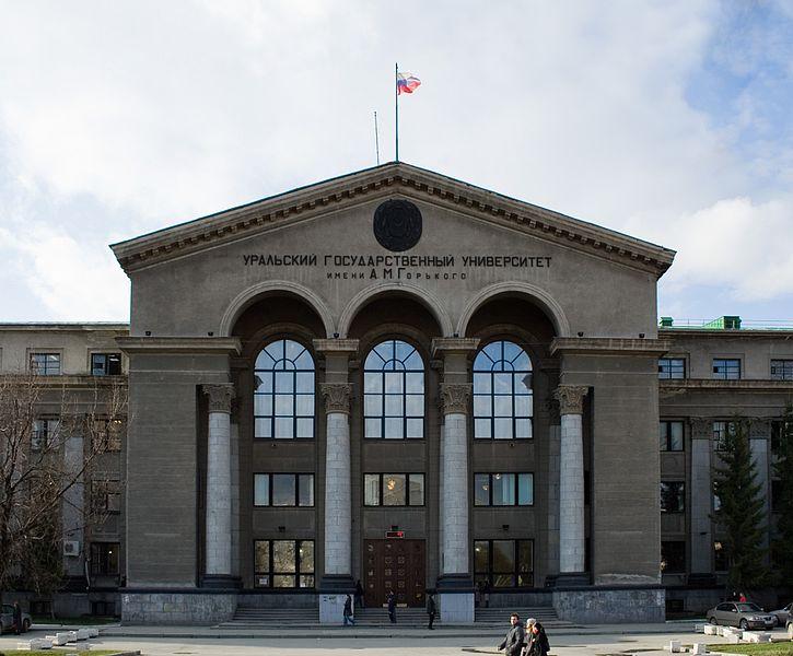 دانشگاه دولتي اورال  روسیه