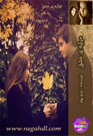 دانلود رمان مرثیه ی عشق