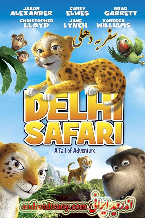 دانلود انیمیشن دوبله فارسی سفر به دهلی Delhi Safari 2012