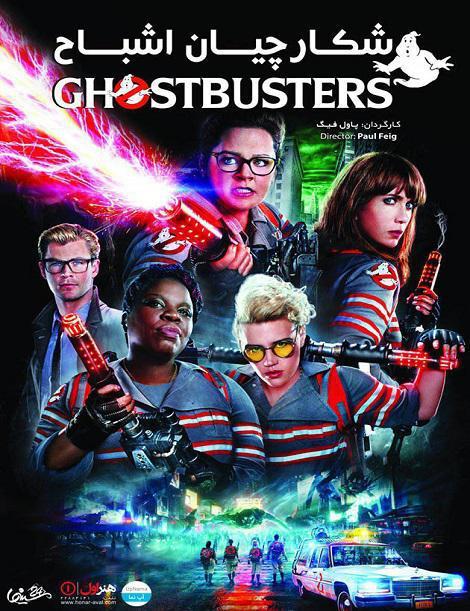 دانلود فیلم شکارچیان اشباح Ghostbusters 2016 دوبله فارسی
