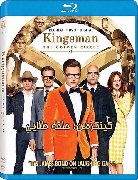 دانلود فیلم کینگزمن: محفل طلایی Kingsman: The Golden Circle 2017 دوبله فارسی