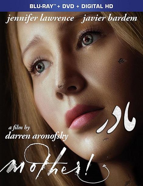 دانلود فیلم مادر Mother! 2017 دوبله فارسی