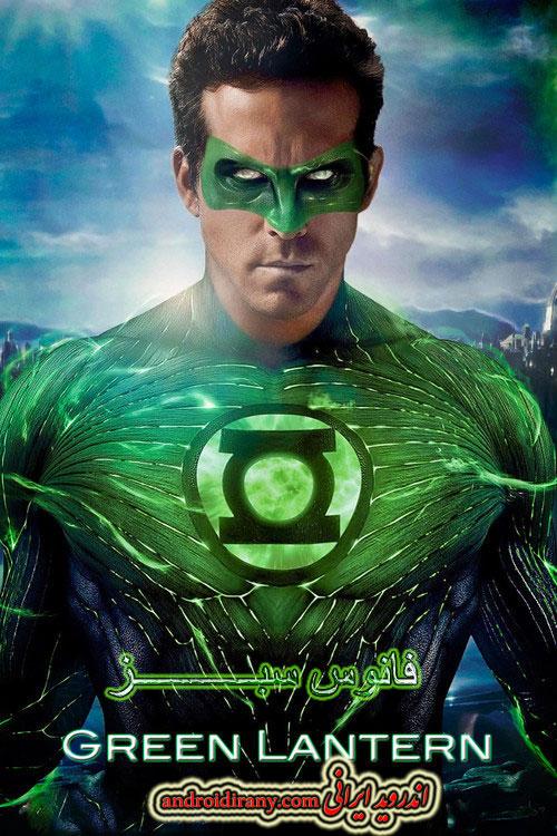 دانلود فیلم دوبله فارسی فانوس سبز Green Lantern 2011
