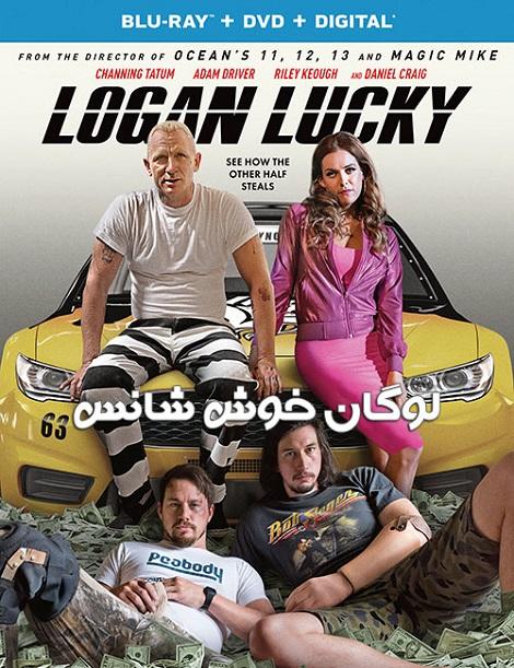 دانلود فیلم لوگان خوش شانس Logan Lucky 2017 دوبله فارسی