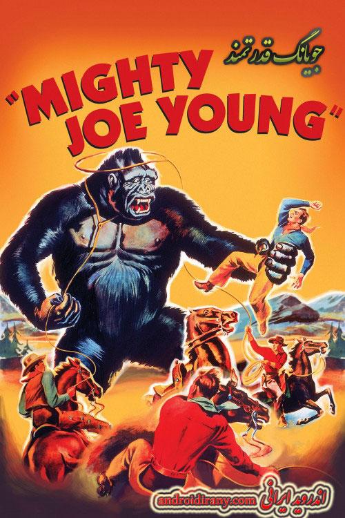 دانلود فیلم دوبله فارسی جویانگ قدرتمند Mighty Joe Young 1949