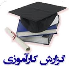 گزارش کارآموزی خدمات کامپیوتری