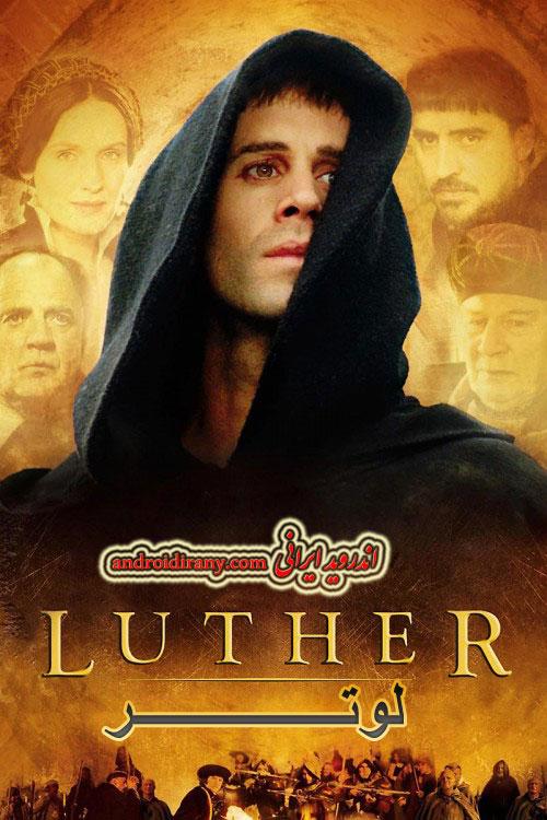 دانلود فیلم دوبله فارسی لوتر Luther 2003
