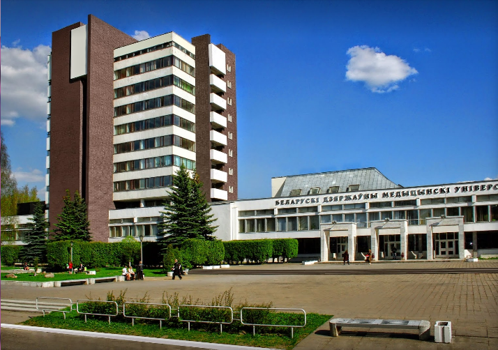 دانشگاه علوم پزشکی مینسک بلاروس