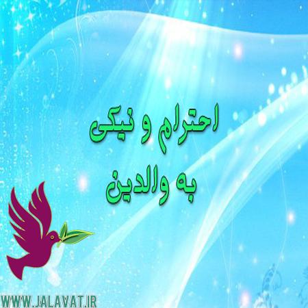 احترام و نيكي به والدين در قرآن