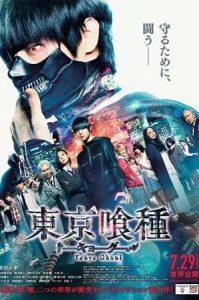 دانلود فیلم Tokyo Ghoul 2017 با زیرنویس فارسی
