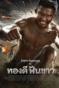 دانلود فیلم Thong Dee Fun Khao 2017 با زیرنویس فارسی