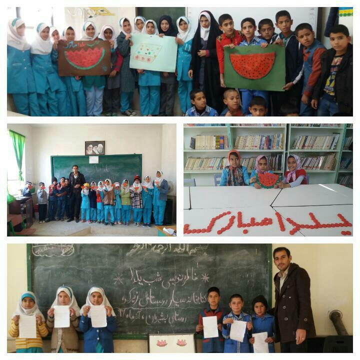 برگزاری ویژه برنامه شب يلدا در مدارس تحت پوشش كتابخانه سيار روستايي زيركوه