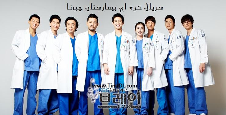 دانلود سریال کره ای بیمارستان چونا - دوبله فارسی + نسخه اصلی