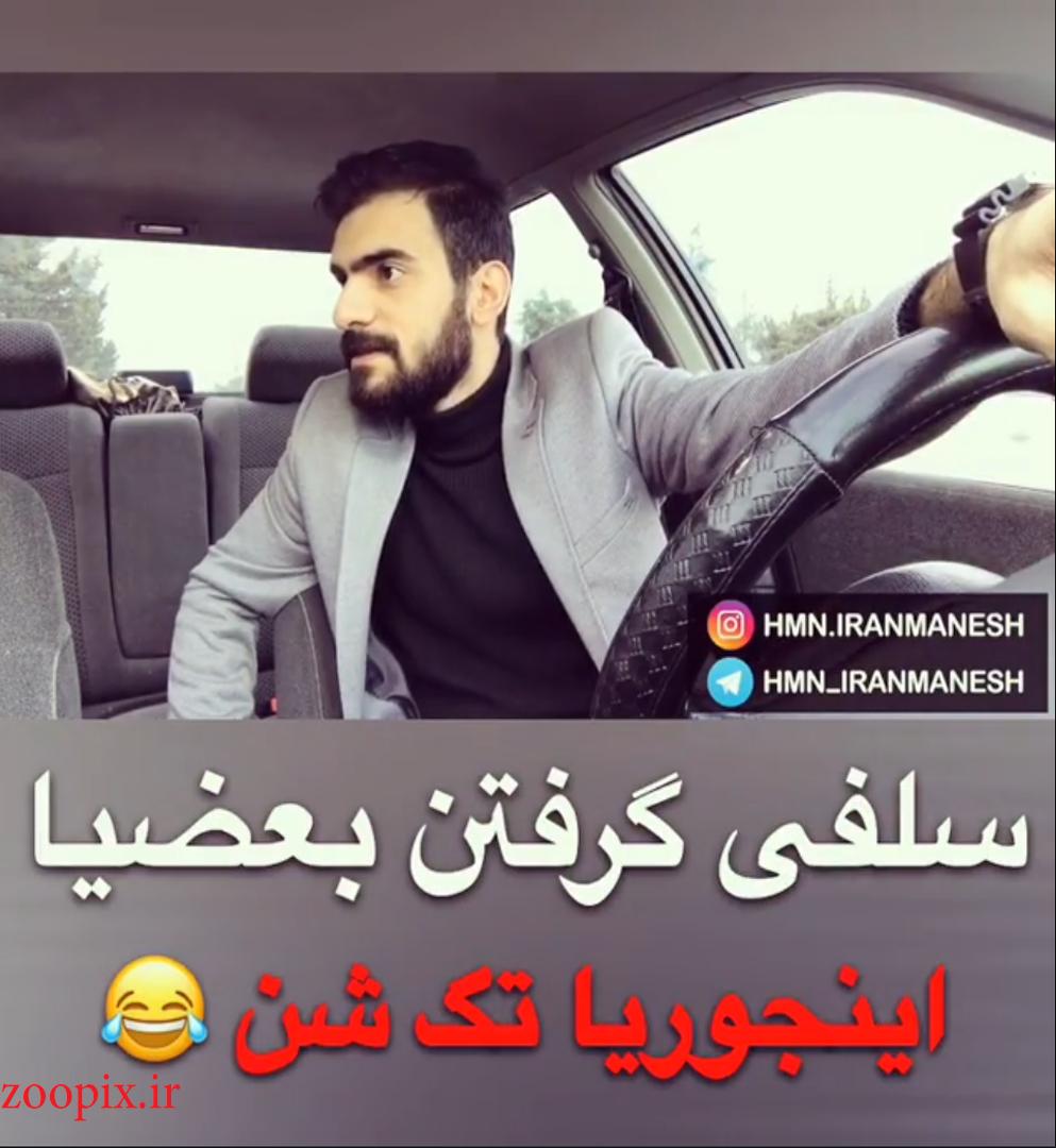 سلفی گرفتن(طنز_هومن ایرانمنش)