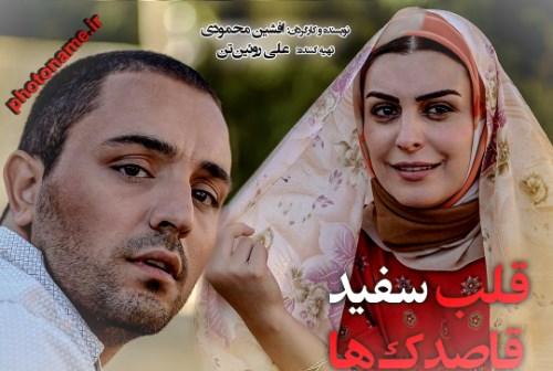 قلب سفید قاصدک ها فيلم