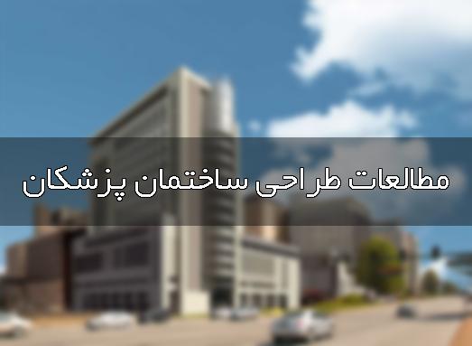 دانلود مطالعات طراحی ساختمان پزشکان