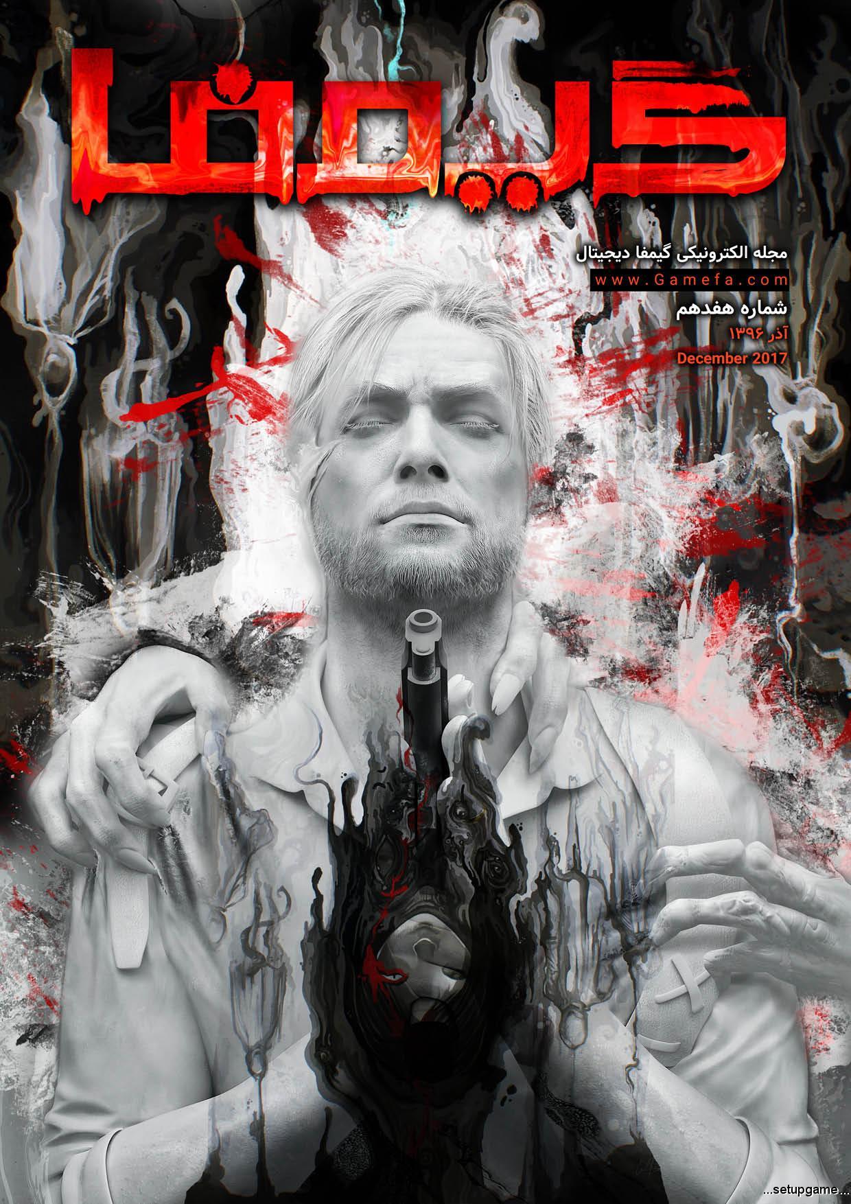 دانلود اختصاصی مجله هفدهم گیمفا دیجیتال