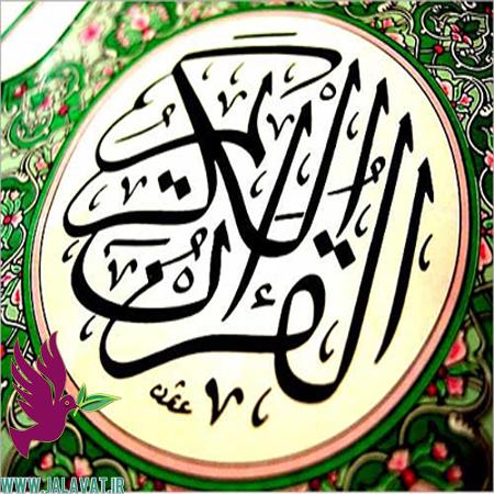 دانستني هاي جالب قرآني