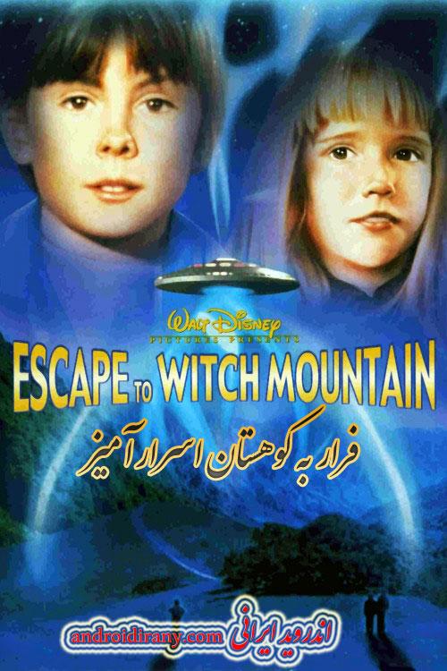 دانلود فیلم دوبله فارسی فرار به کوهستان اسرارآمیز Escape to Witch Mountain 1975
