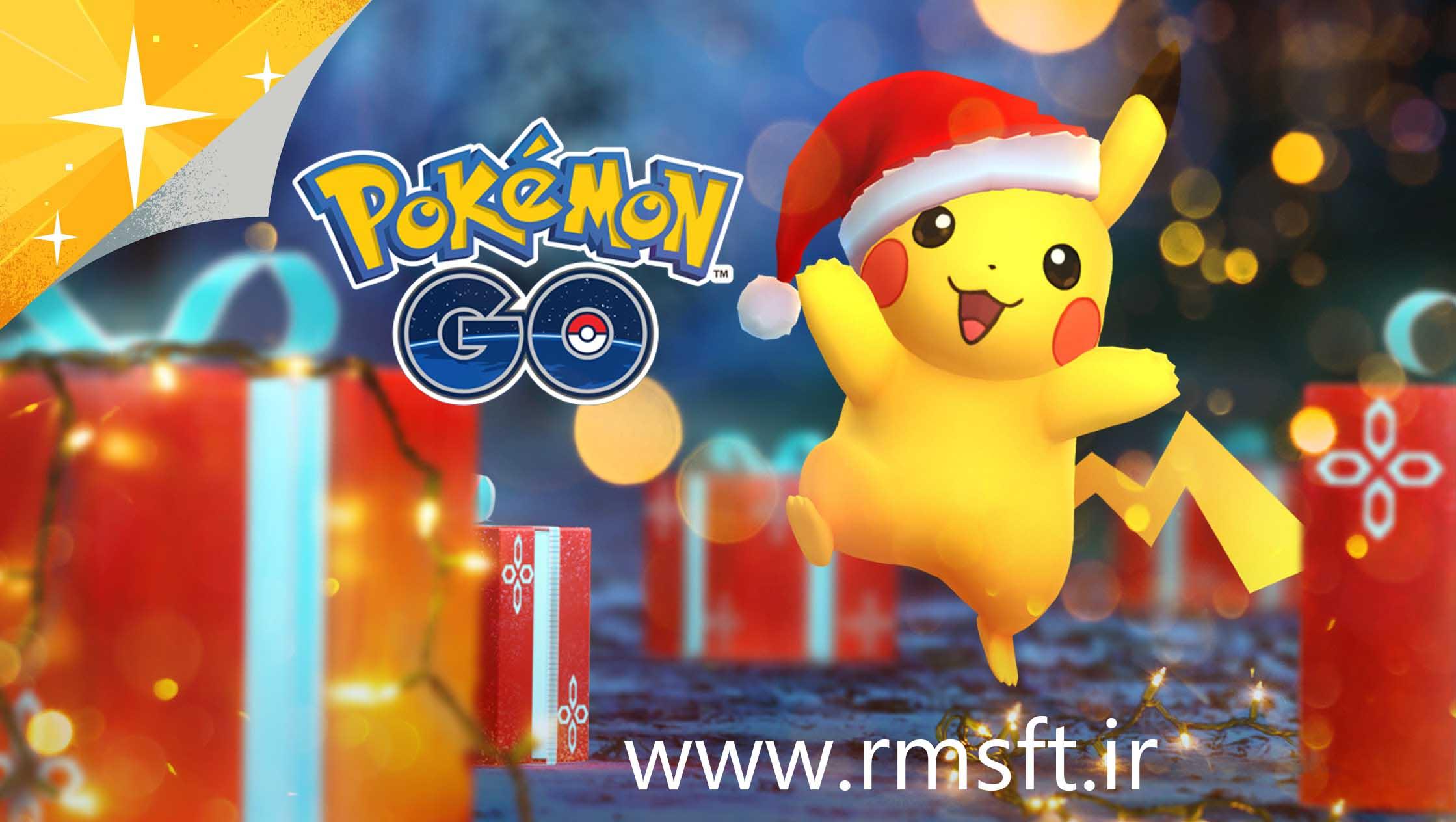 دانلود رایگان بازی Pokémon GO v0.87.5 - بازی جذاب پوکمون گو برای اندروید و آی او اس
