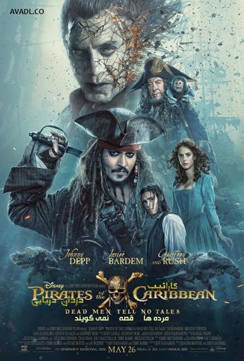 دانلود فیلم Pirates Of The Caribbean 5 2017 با لینک مستقیم