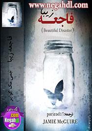 دانلود رمان فاجعه ی زیبا