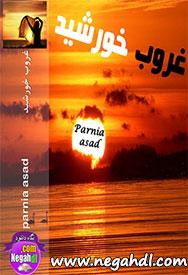 ghorobe khorshid  - دانلود رمان غروب خورشید