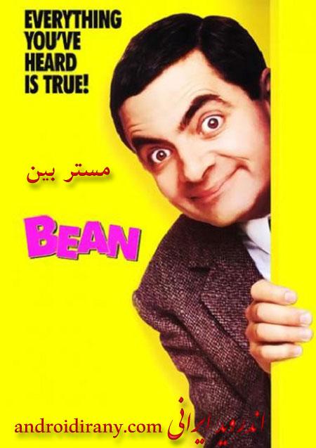 دانلود فیلم دوبله فارسی مستر بین 1997 Bean
