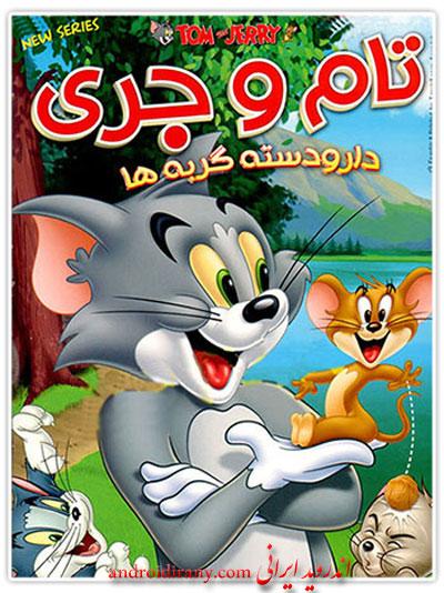 دانلود انیمیشن دوبله فارسی تام و جری دار و دسته گربه ها Tom-and-Jery