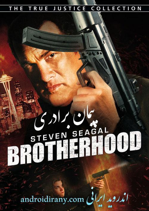 دانلود فیلم دوبله فارسی پیمان برادری BrotherHood 2011