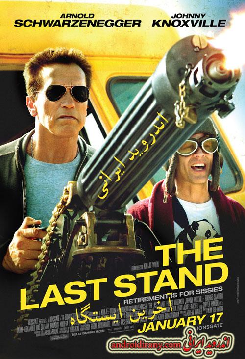 دانلود فیلم دوبله فارسی آخرین ایستگاه The Last Stand 2013