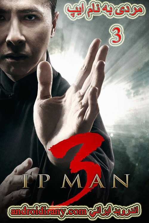 دانلود دوبله فارسی فیلم مردی به نام ایپ 3 Ip Man 3 2015