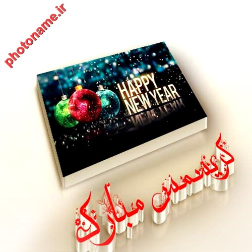 سال جدید میلادی مبارک