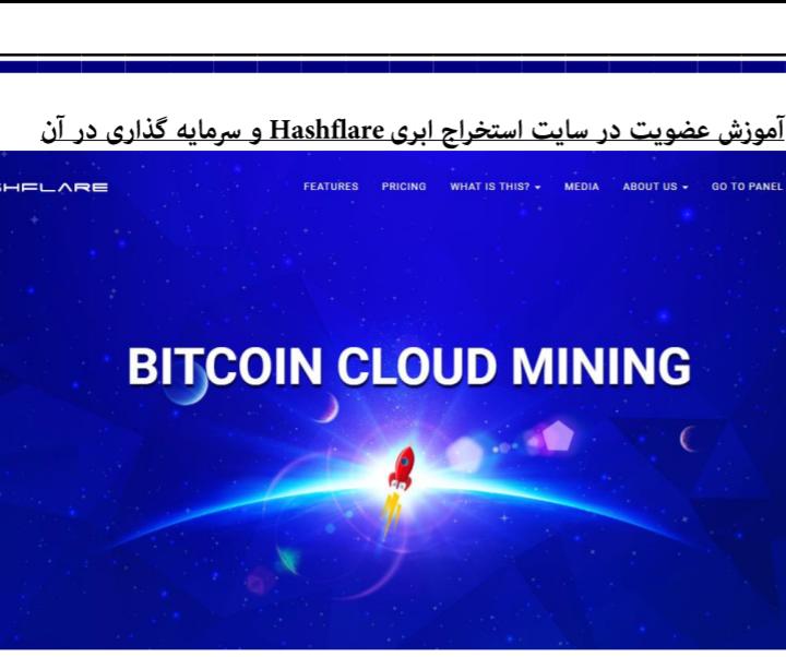 دانلود آموزش سرمایه گذاری در سایت hashflare.io و استخراج بیت کوئین