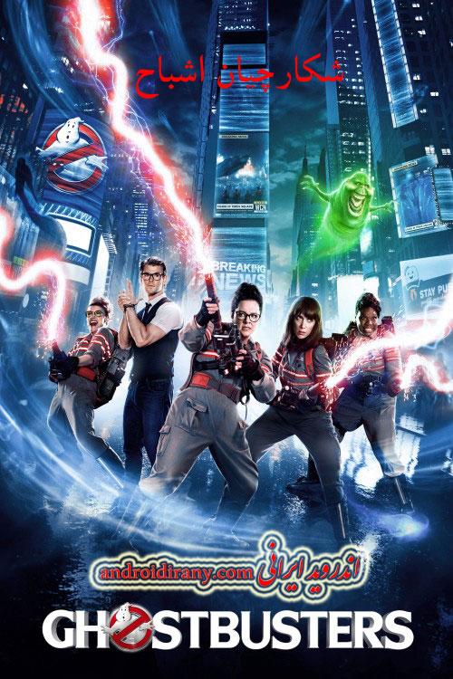 دانلود دوبله فارسی فیلم شکارچیان اشباح Ghostbusters 2016