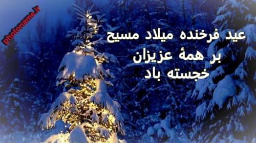 عید فرخنده میلاد مسیح بر شما عزیزان خجسته باد