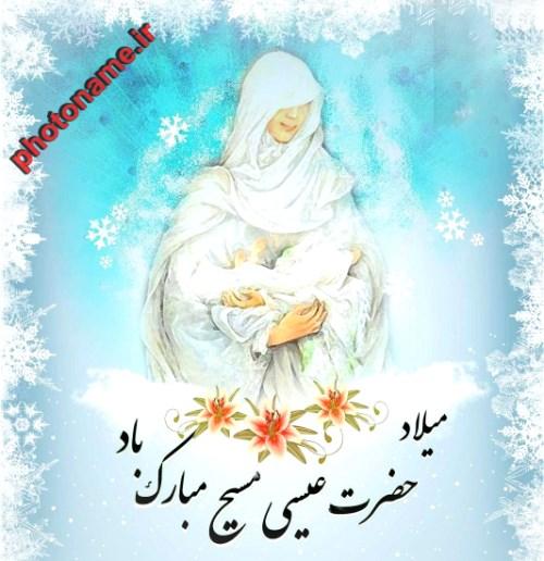 ولادت حضرت عیسی مسیح علیه السلام مبارک باد