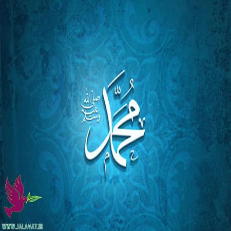 داستان زندگی حضرت محمد(ص)